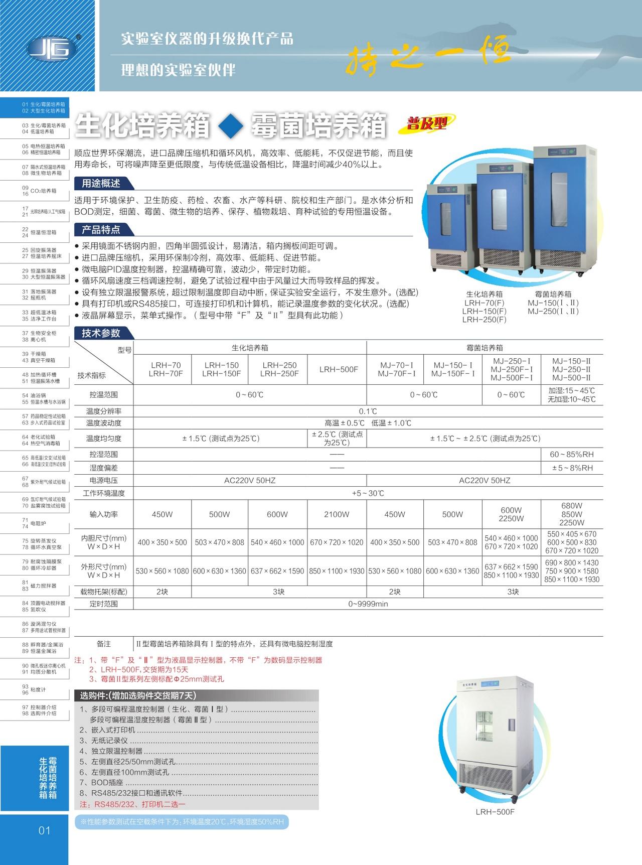 上海一恒生化培养箱