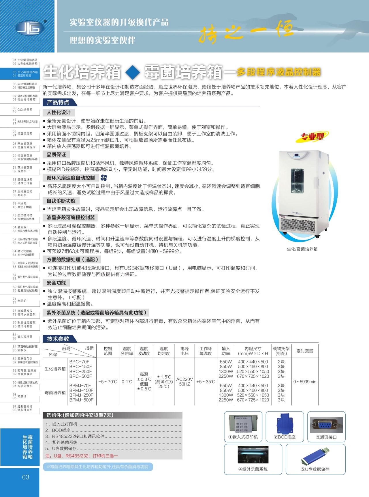 上海一恒霉菌培养箱可编程