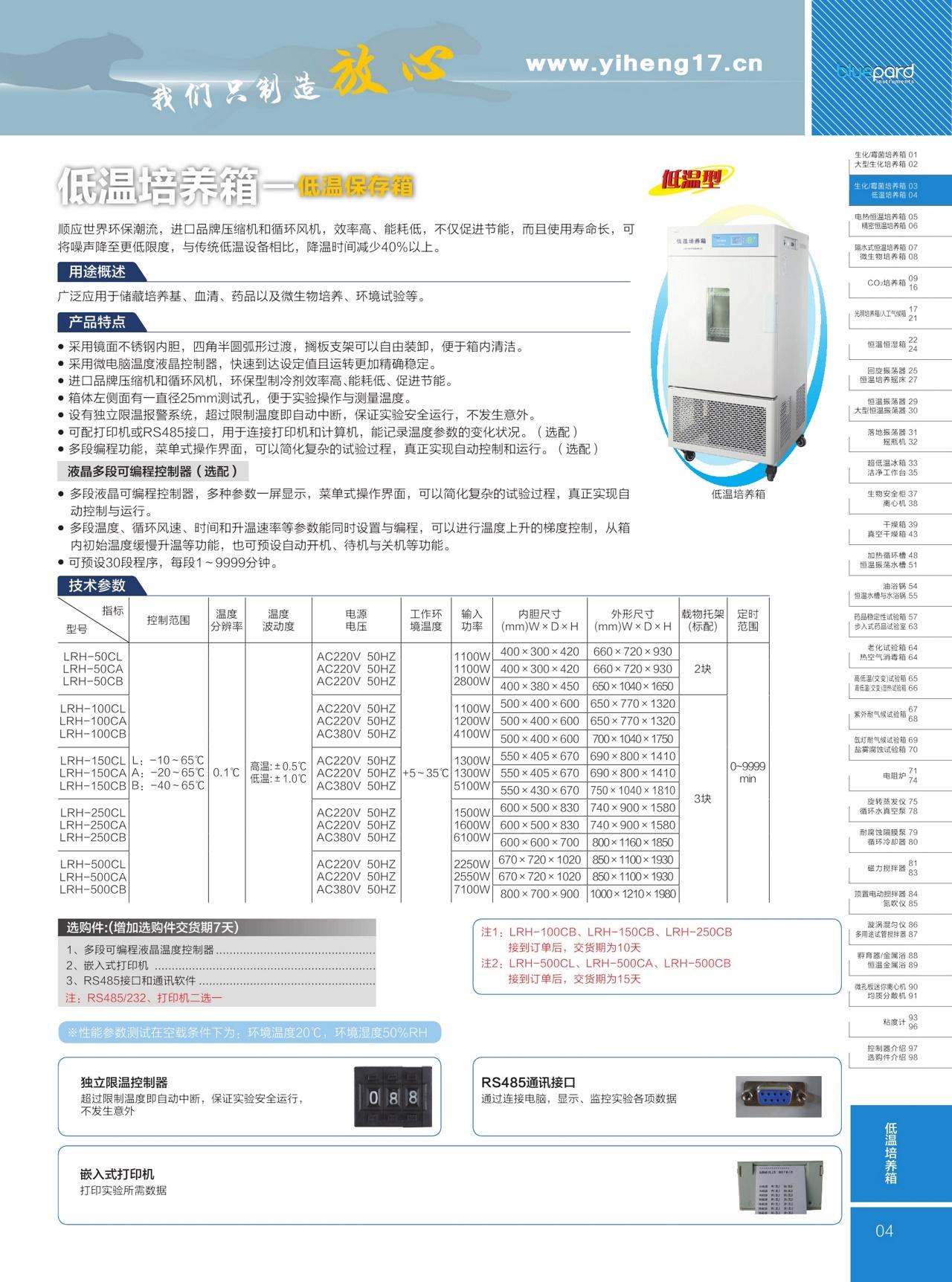 上海一恒低温培养箱