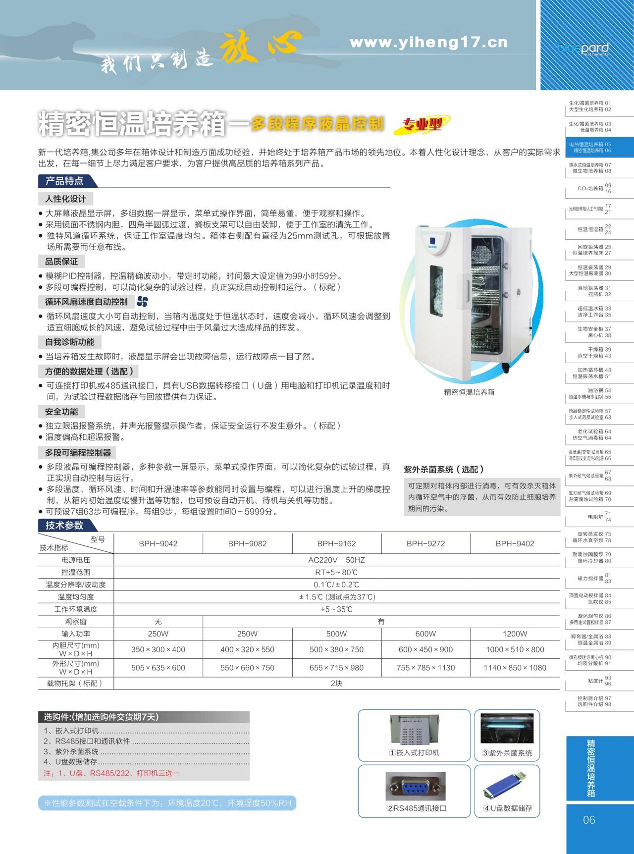 上海一恒精密恒温培养箱可编程