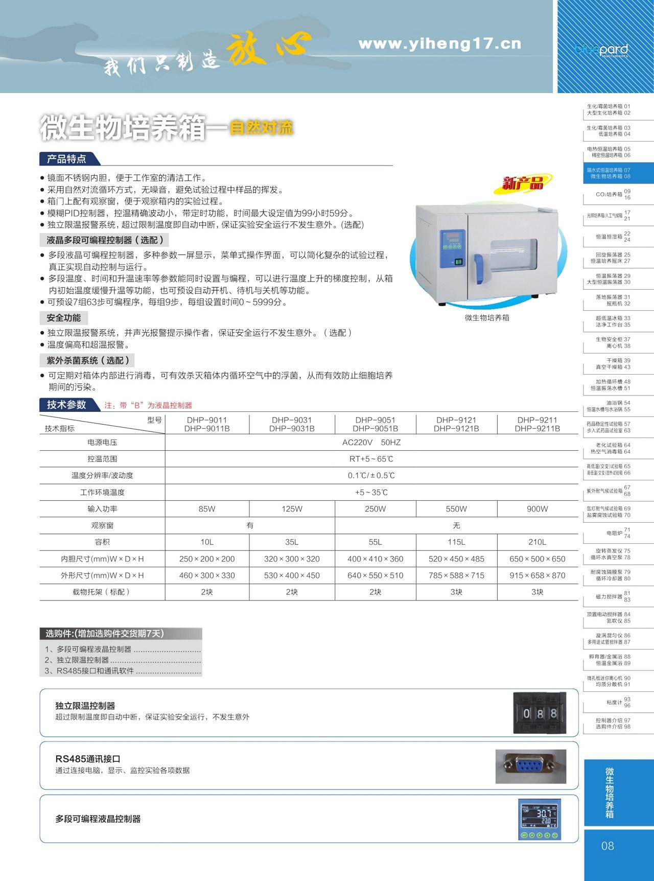 上海一恒隔水式恒温培养箱