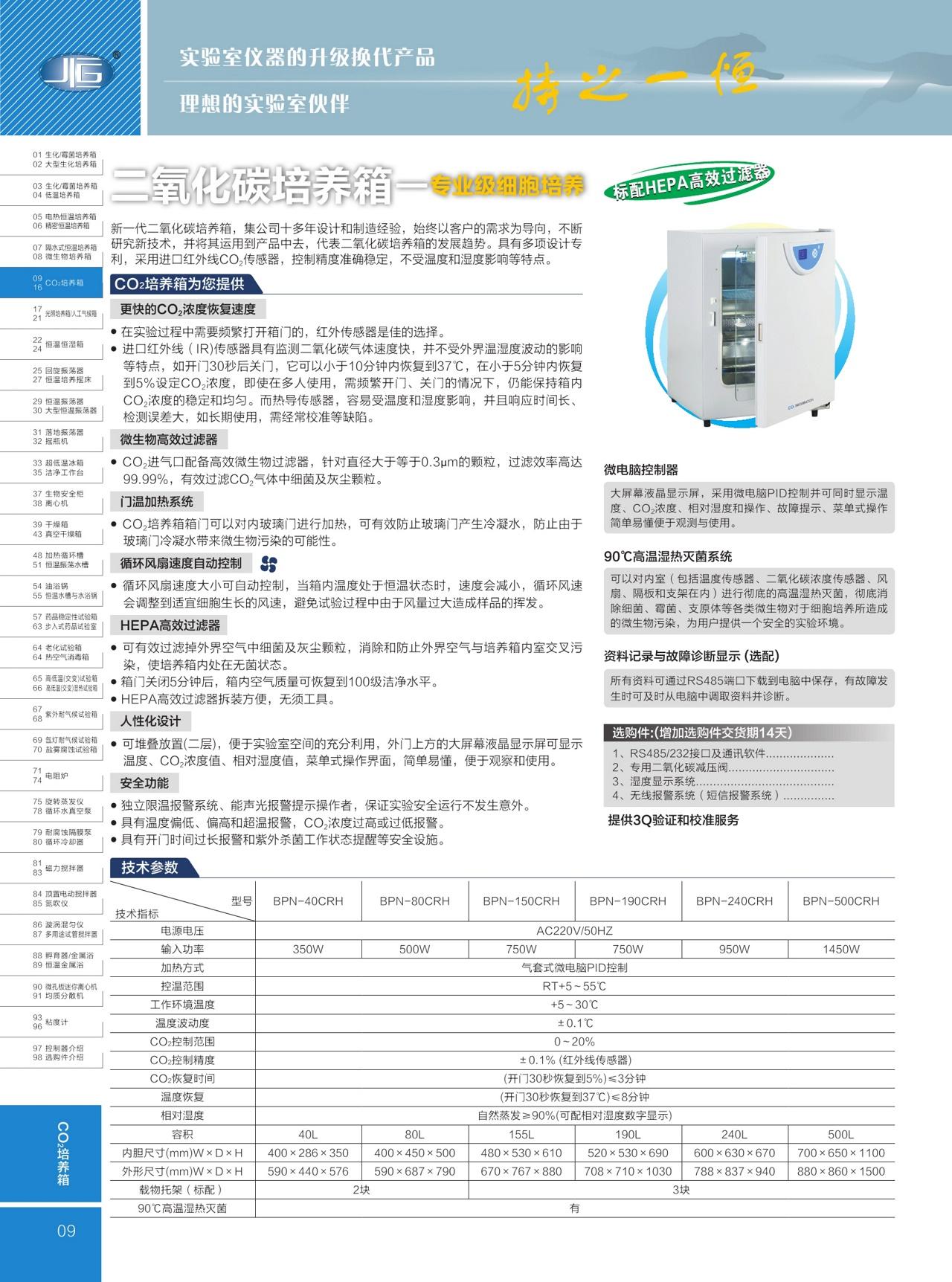 上海一恒专业型二氧化碳培养箱