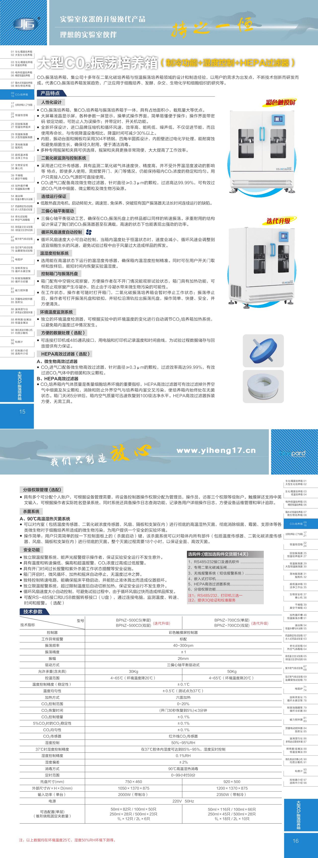 上海一恒大型二氧化碳振荡培养箱