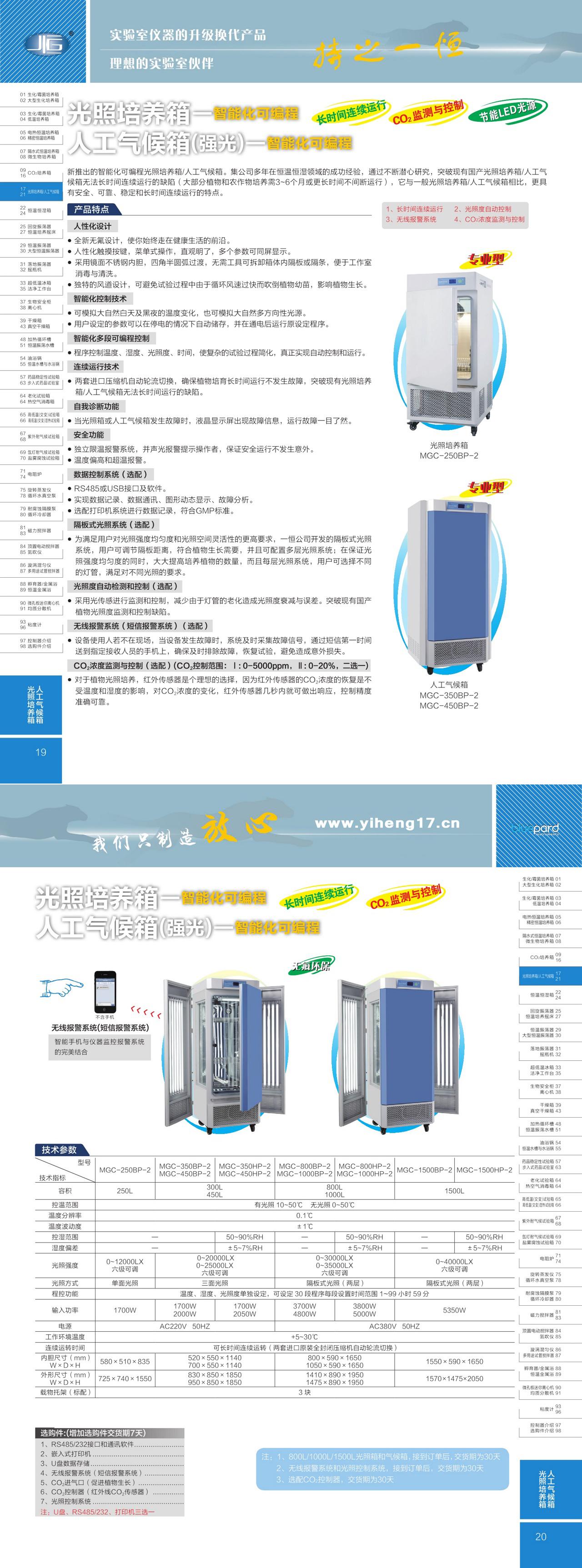 上海一恒专业型人工气候箱