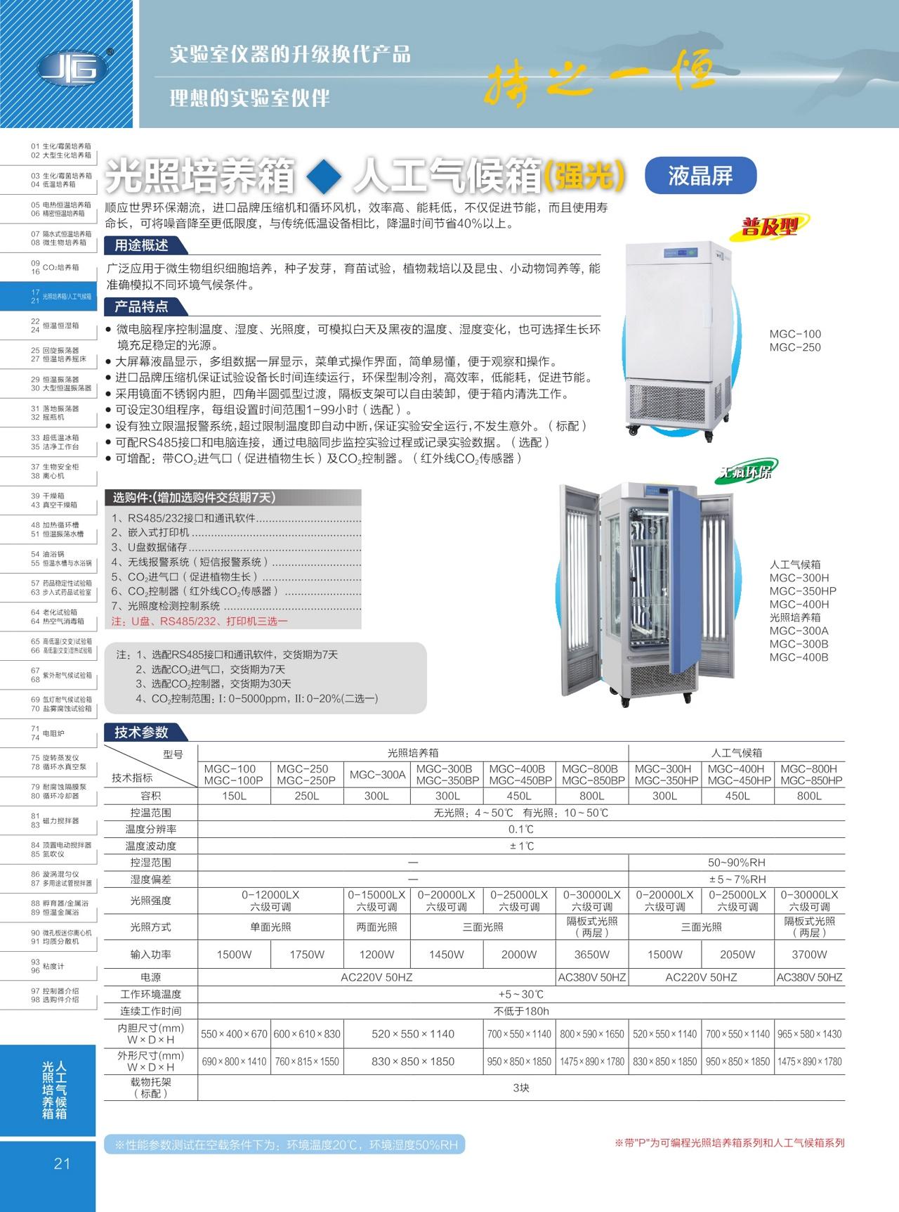 上海一恒普及型人工气候箱