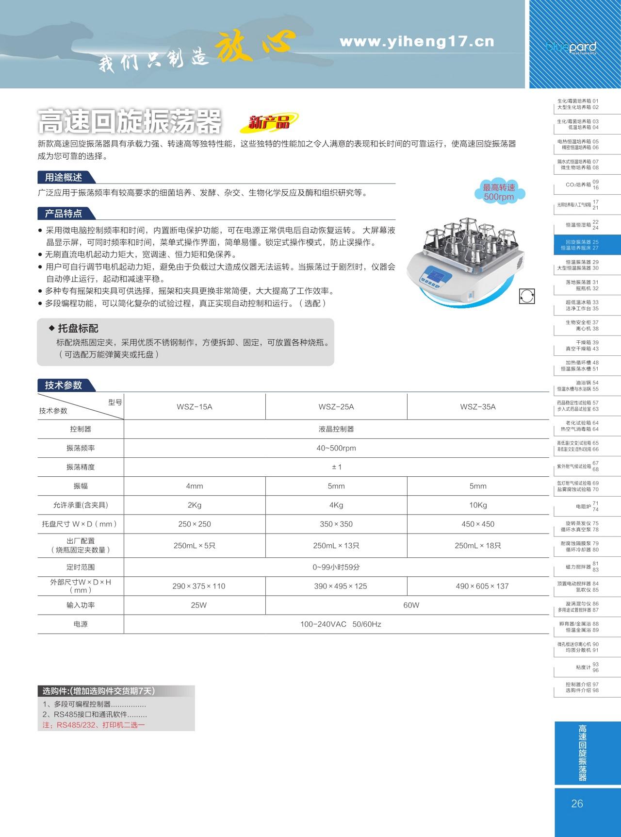 上海一恒回旋振荡器