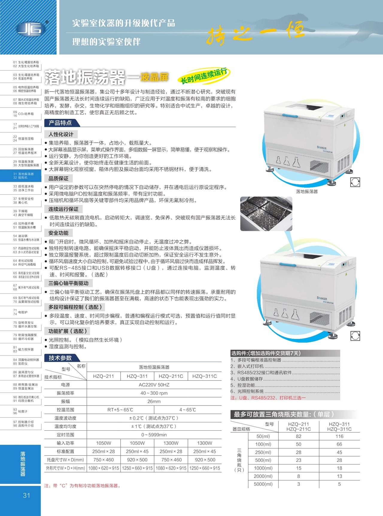 上海一恒振荡器