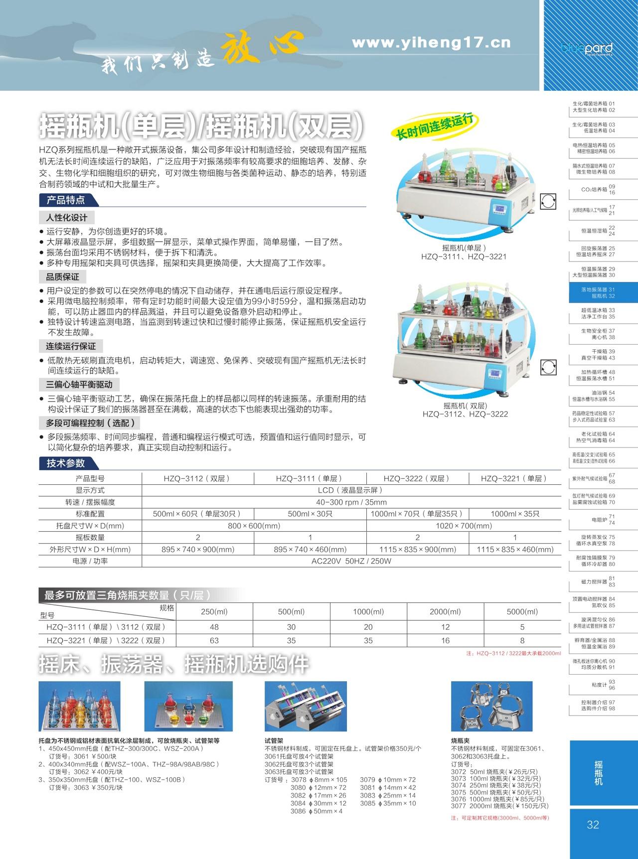 上海一恒摇瓶机