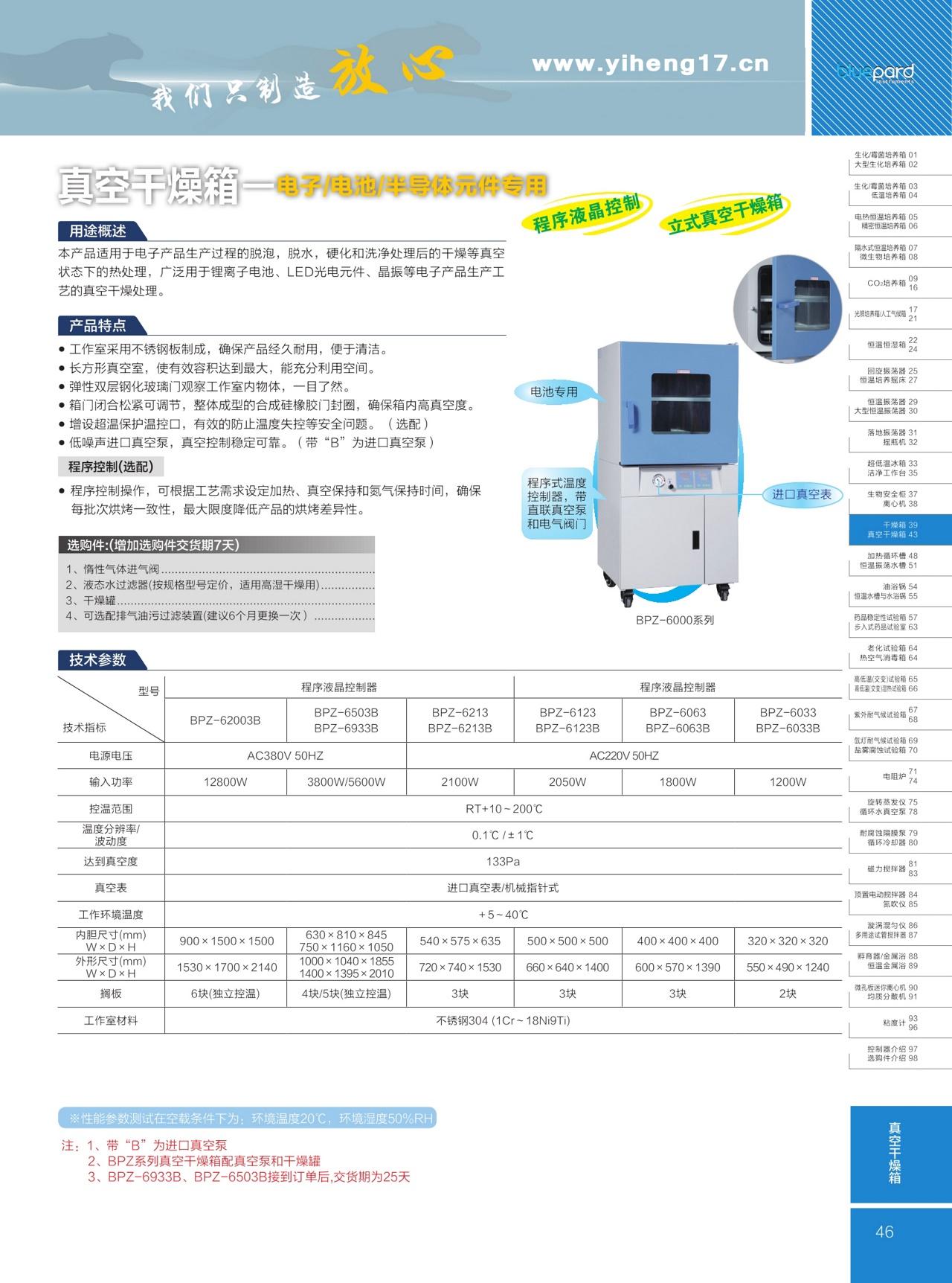 上海一恒真空干燥箱电子元件专用