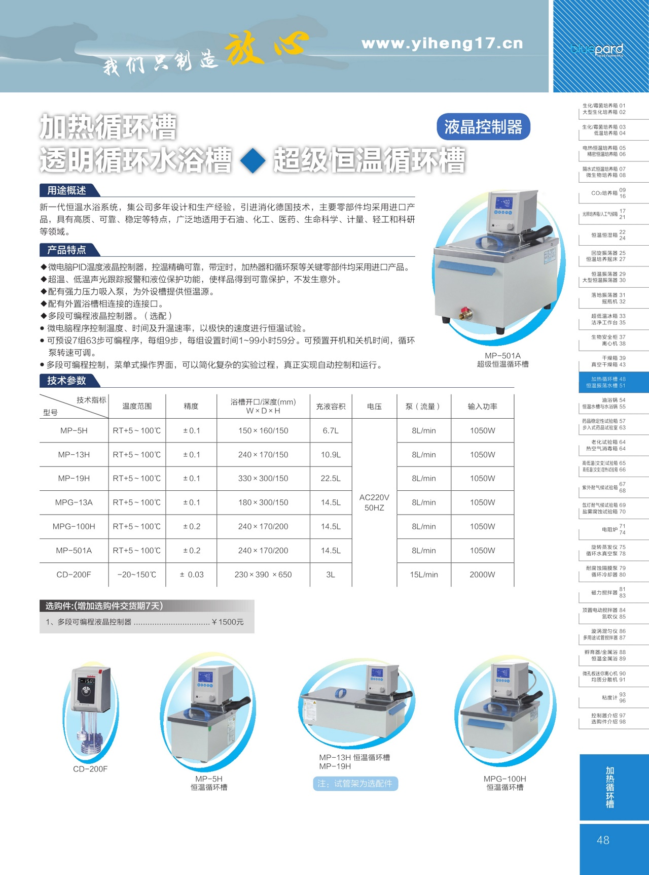 上海一恒加热循环槽