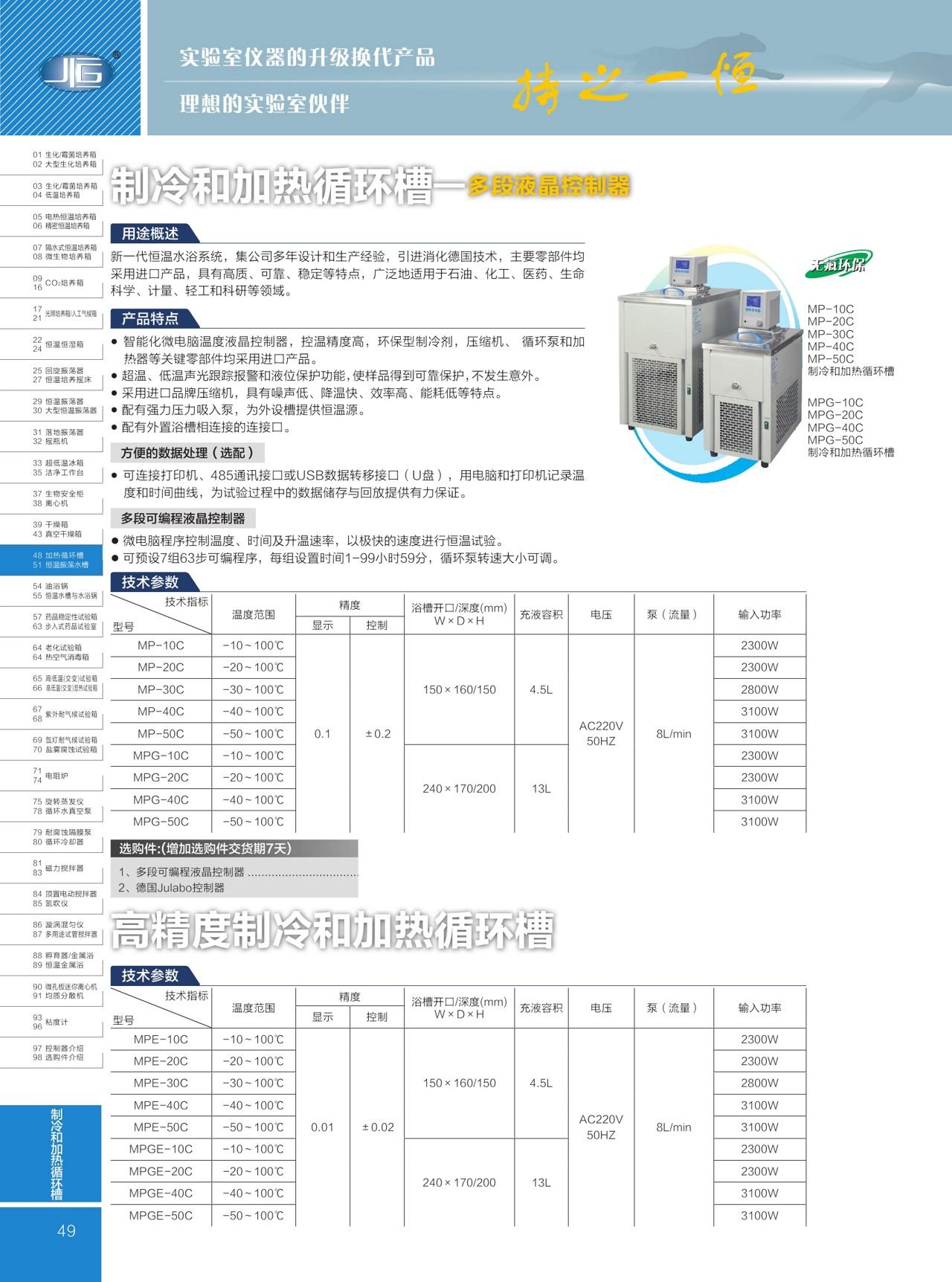 上海一恒制冷和加热循环槽