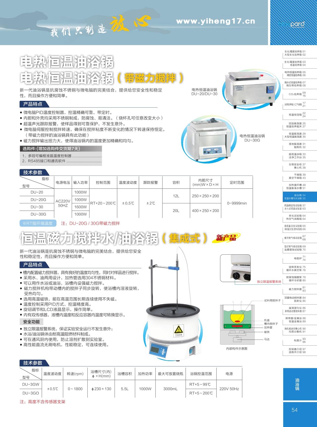 上海一恒电热恒温水槽