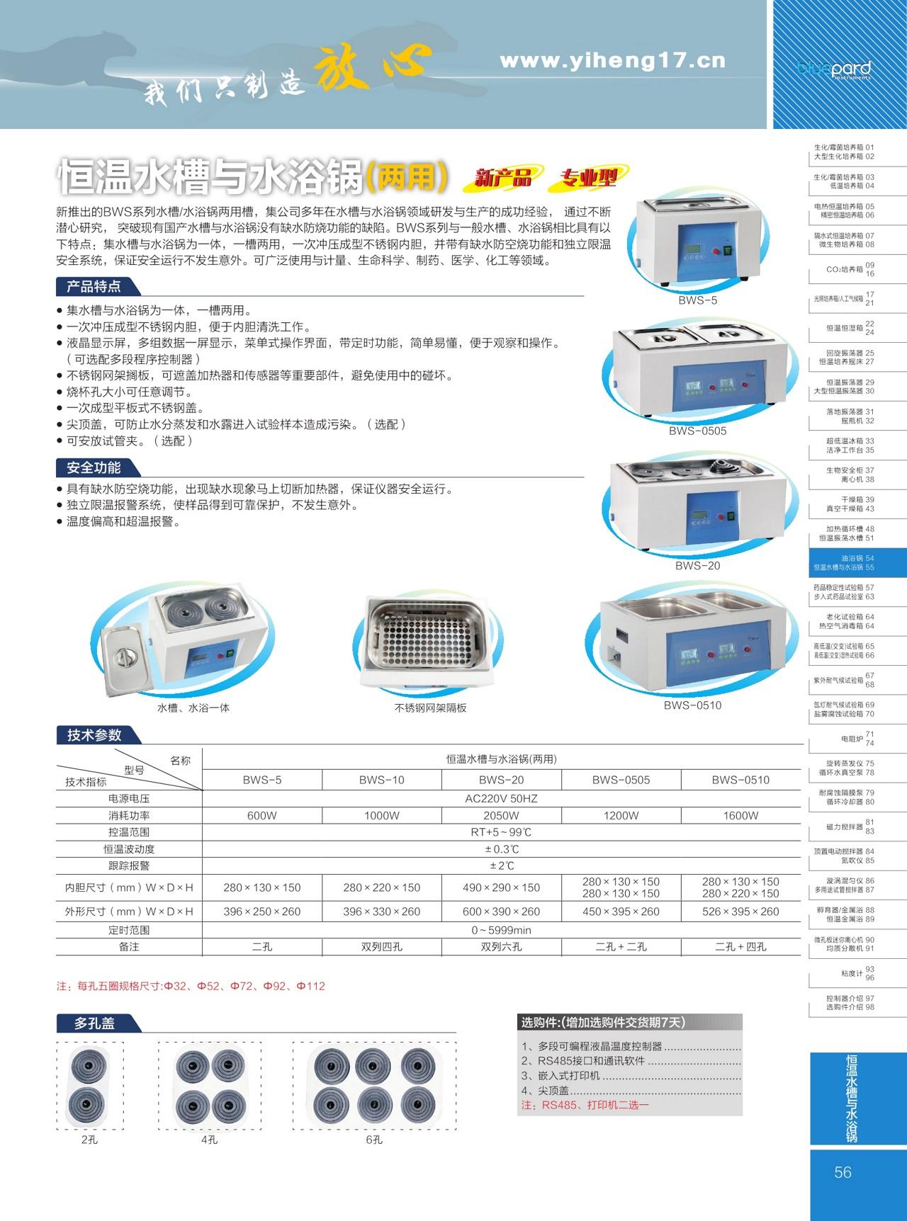 上海一恒恒温水槽与水浴锅槽