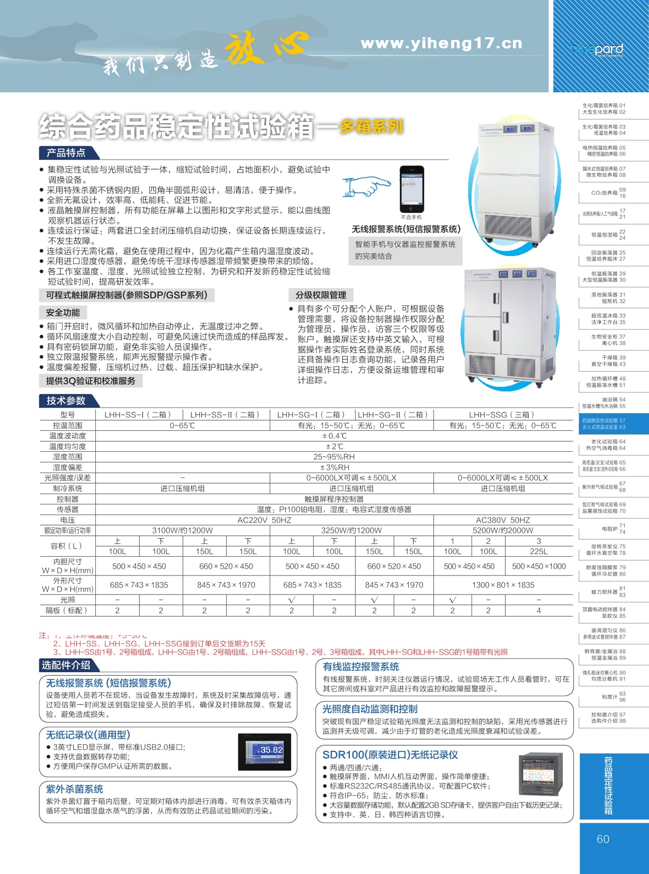 上海一恒多箱药品稳定性试验箱