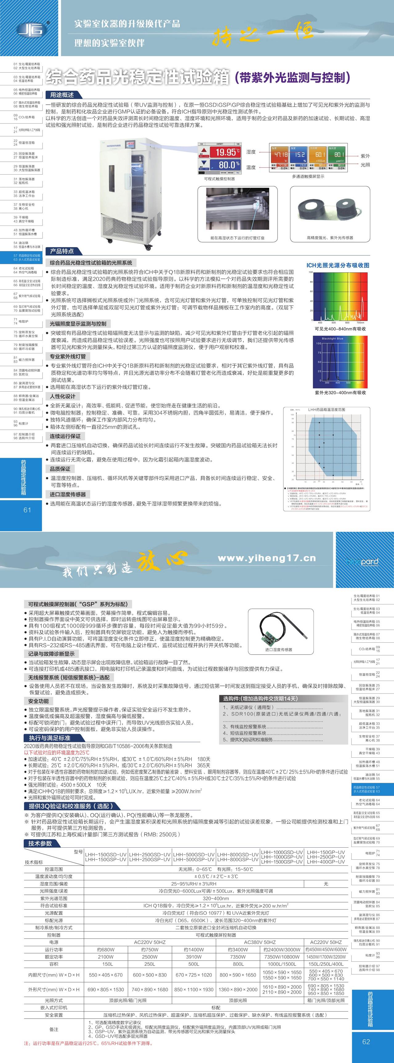 上海一恒紫外光监测与控制药品稳定性试验箱