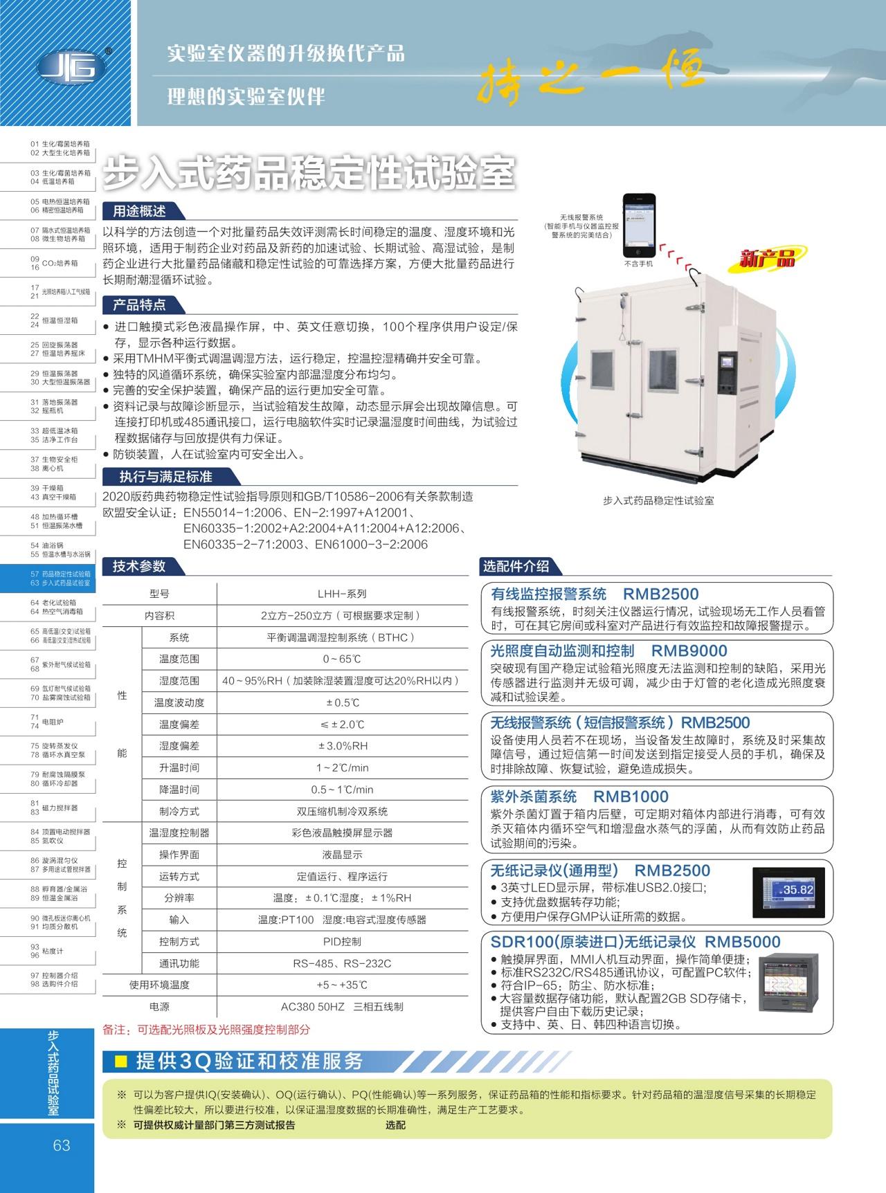 上海一恒紫步入式药品稳定性试验室