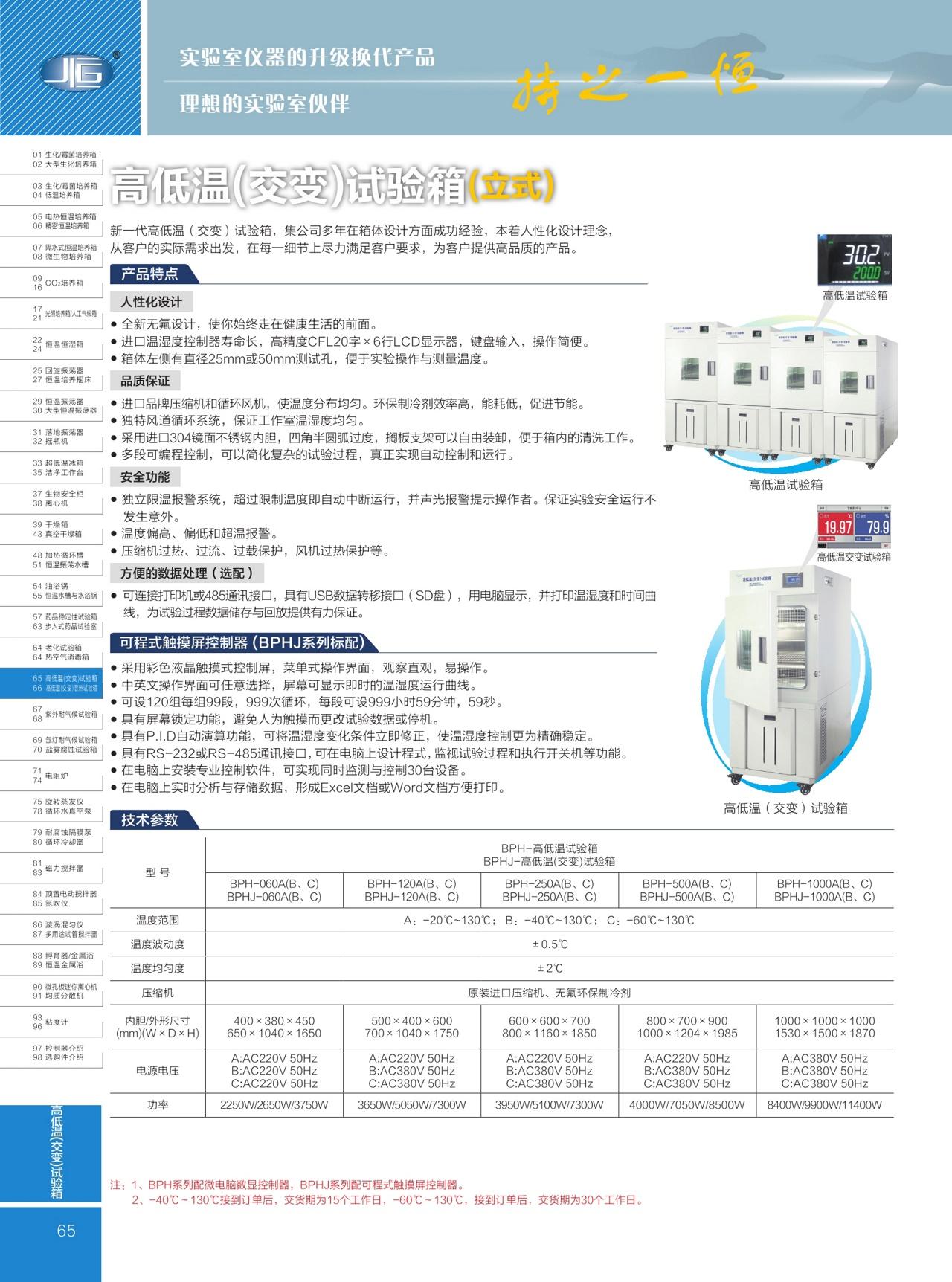 上海一恒高低温(交变)试验箱