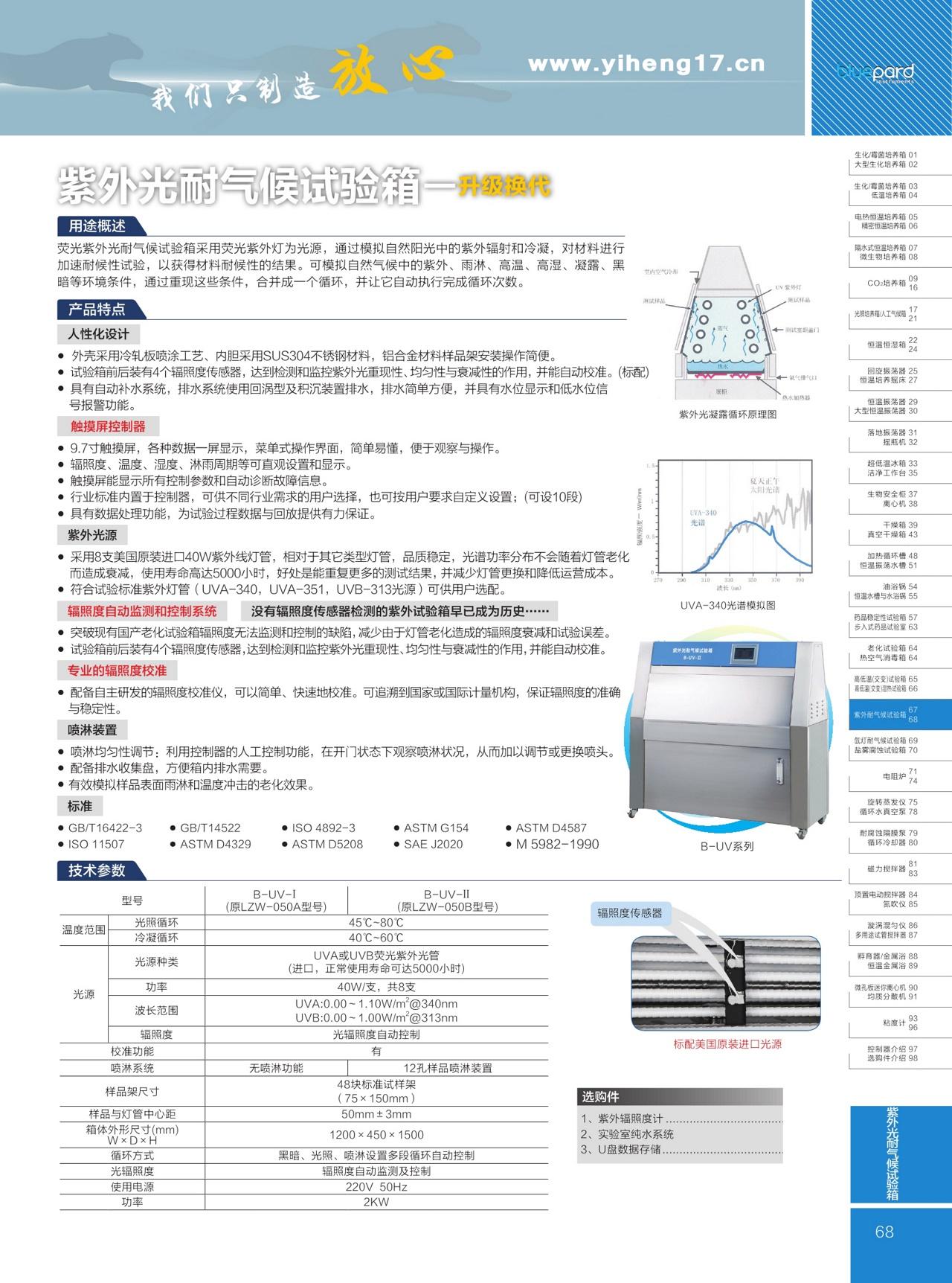 上海一恒紫外光耐气候试验箱