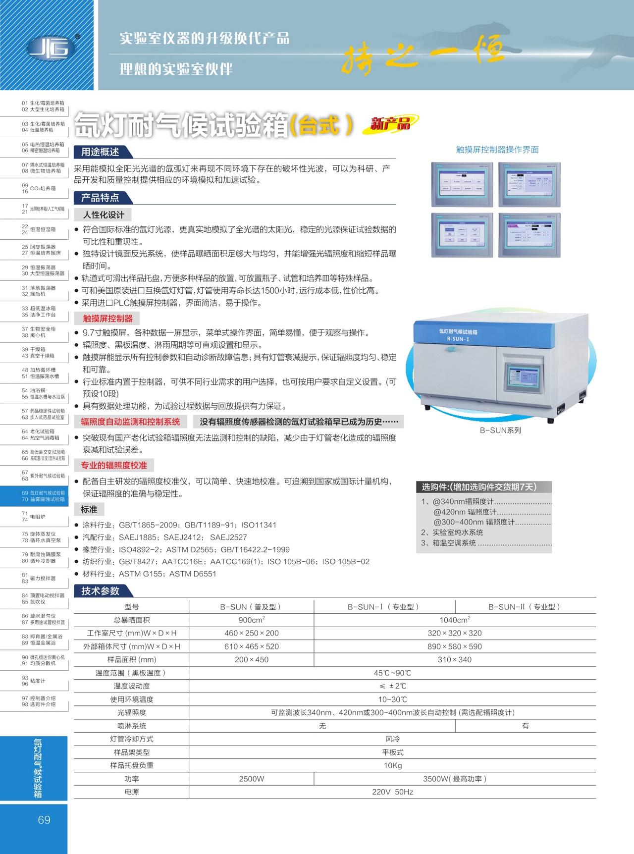 上海一恒氙灯灯耐气候试验箱