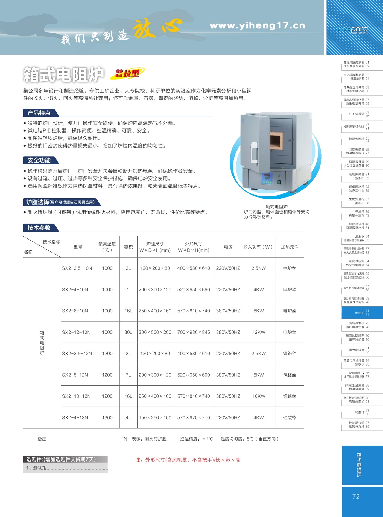 上海一恒普及型箱式电阻炉