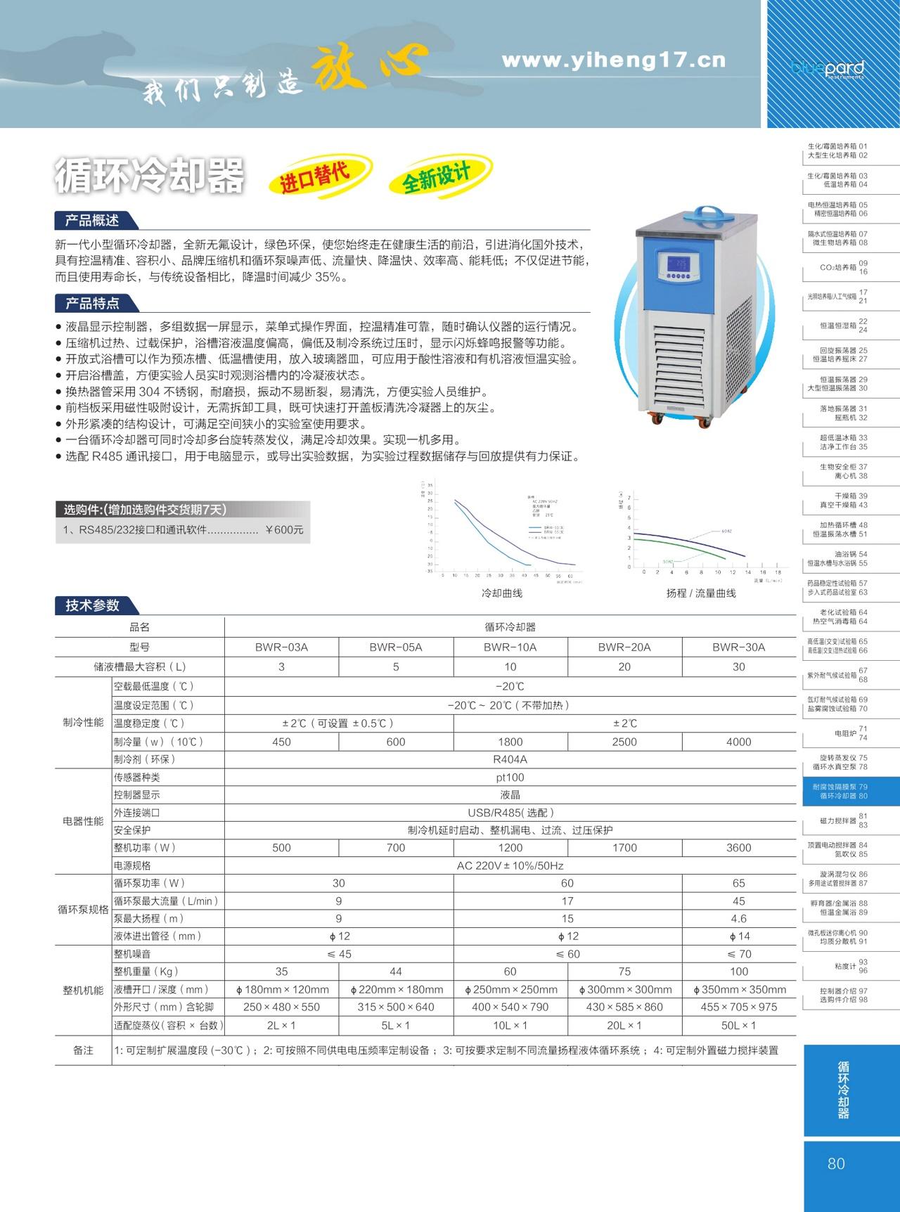 上海一恒循环冷却槽