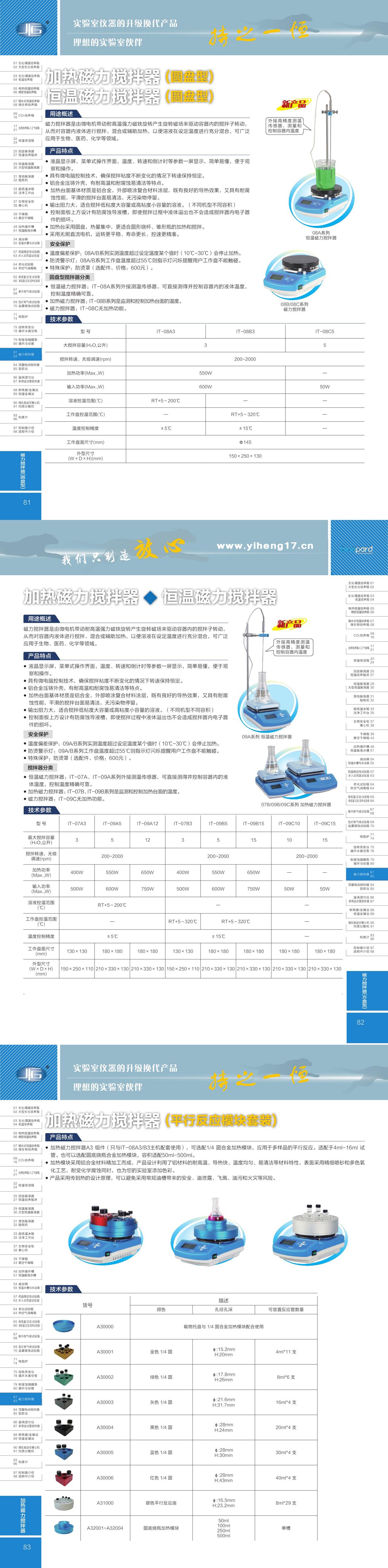 上海一恒磁力搅拌器