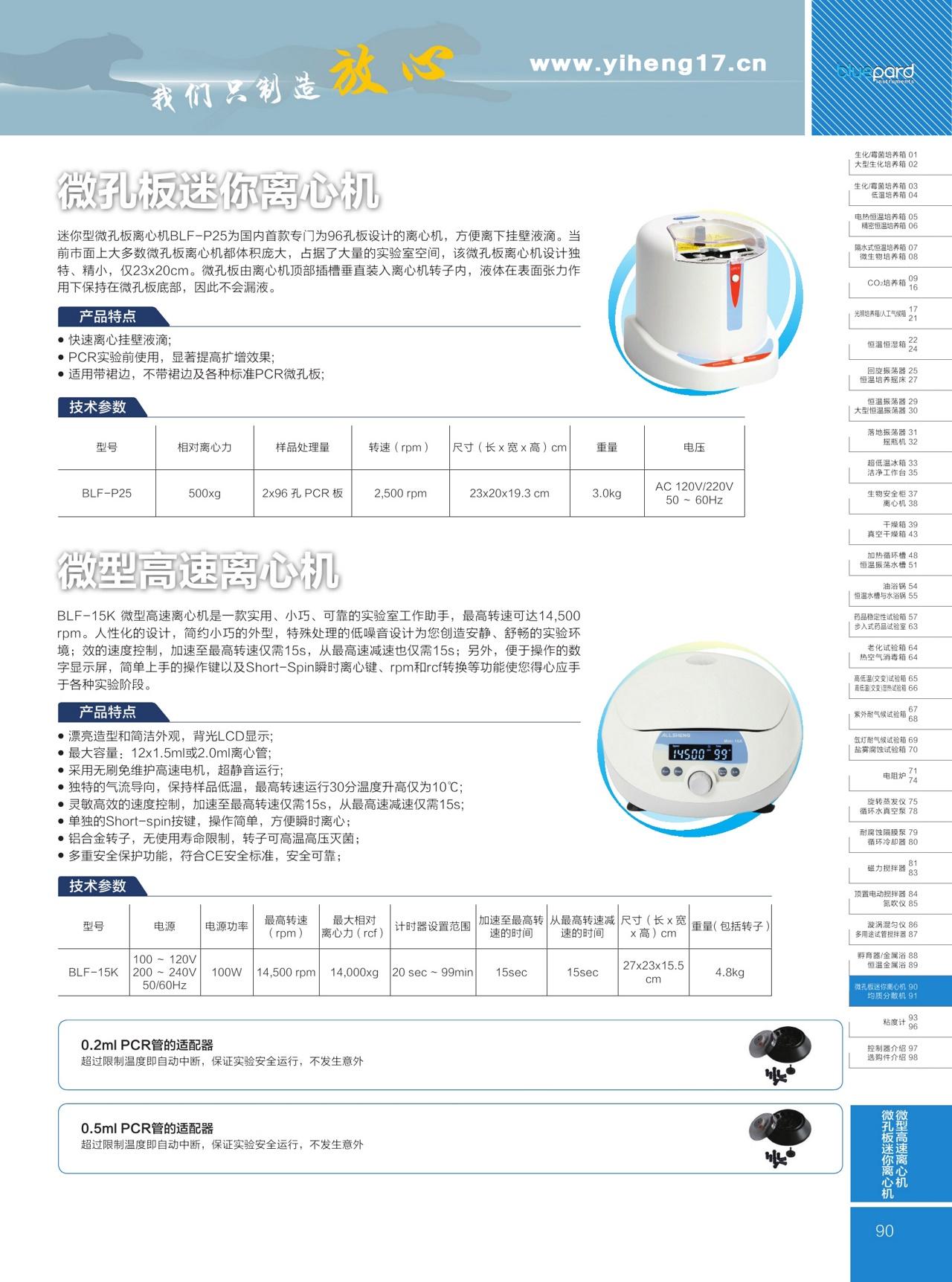 上海一恒微孔板迷你离心机