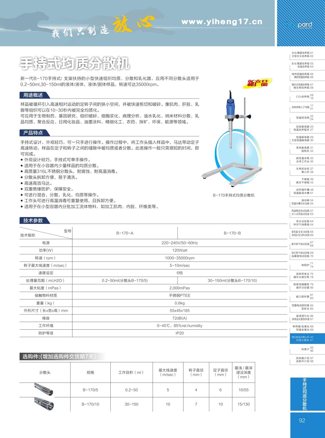 上海一恒手持式均质分散机